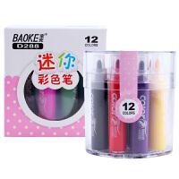宝克(BAOKE)D288 迷你彩色笔水彩笔 幼儿园可水洗儿童绘画笔12色/24色