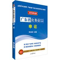 广东公务员考试中公2019广东省公务员录用考试专业教材申论
