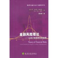 【二手书8成新】金融风险理论 [法]简・菲利普・鲍查德,[比]马克・波特,周 经济科学出版社