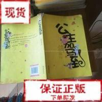 【旧书二手书9成新】公主驾到 醉颖琉璃 朝华出版社9787505420175