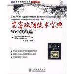 【旧书二手书9成新】黑客攻防技术宝典: Web实战篇 (英)斯图塔德(Stuttard,D),(英)平托(Pinto,