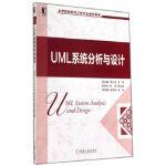 UML系统分析与设计(高等院校软件工程专业规划教材) 薛均晓,李占波 机械工业出版社 9787111476696