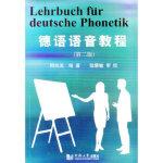 德语语音教程(第二版) 周抗美著 同济大学出版社 9787560823843