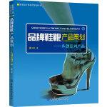 品牌鞋靴产品规划---从创意到产品