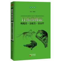 自然博物馆:鸭嘴兽・食蚁兽・穿山甲