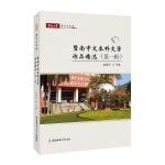 暨南大学赤子心文丛・暨南中文本科文学作品精选(第一辑)