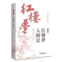 传神文笔足千秋――《红楼梦》人物论