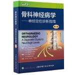 骨科神经病学――神经定位诊断指南(第2版)