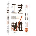 琢磨文库・工艺制胜:三百年老店的绝地反弹之道