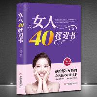 女人40枕边书 幸福女人珍藏版献给都市女性的心灵读本女人看的书修养女人一生必看的书适合女人读的书