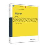 审计学(第四版),朱荣恩 王英姿,高等教育出版社,9787040464979