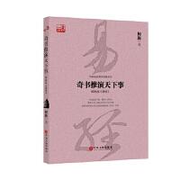 奇书推演天下事:何新品《易经》 何新 中国文联出版社 9787519009618