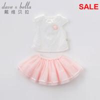 [2件3折价:78.9]davebella戴维贝拉夏季新品女童短袖裙子套装 儿童宝宝淑女两件套
