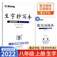 墨点字帖生字抄写本八年级上册2021新版