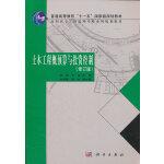 土木工程概预算与投资控制(修订版)