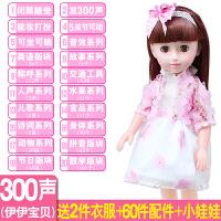 会说话的智能洋娃娃套装婴儿童小女孩玩具公主衣服单个布c 【伊伊】300声:3件衣服 +梳妆61件+小芭比 4D会眨眼【