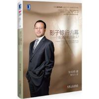 【二手书8成新】影子银行内幕: 下一个次贷危机的源头 张化桥 机械工业出版社