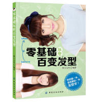 【二手书8成新】零基础玩转变发型 摩天文传著 中国纺织出版社