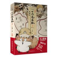[旧书二手9成新]一品芝麻狐2・探林卷 /王溥 中国友谊出版公司