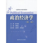 政治经济学(第二版)(通用经济系列教材) 刘春生 中国人民大学出版社 9787300157375