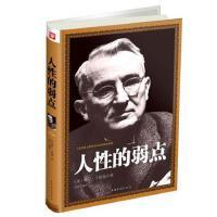 人性的弱点 (美)卡耐基 著,达夫 编译 中国华侨出版社 9787511337207