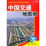2021年中国交通地图册(全新版)