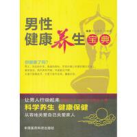 【正版二手书9成新左右】男性健康养生宝典 兰政文,兰晓雁 中国医药科技出版社