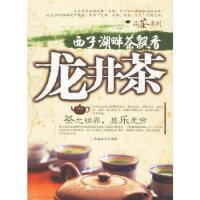 当天发货正版 西子湖畔茶飘香:龙井茶 南国嘉木 中国市场出版社 9787509201435文轩图书