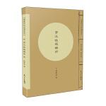 罗汉桂琛禅师/福建历代高僧评传