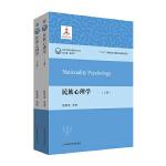 民族心理学(套装上下册)(研究民族心理学,理解民族心理与文化)