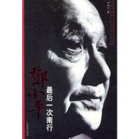 【正版二手书9成新左右】邓后一次南行 田炳信 广东旅游出版社