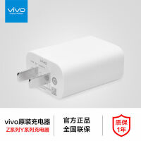 【vivo官方旗舰店】vivo Z系列 Y系列原装正品旅行充电器