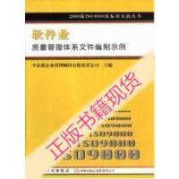 【二手旧书9成新】软件业质量管理体系文件编制示例_中企联企业管理顾问有限责任