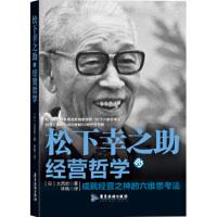 松下幸之助的经营哲学:成就经营之神的六维思考法 9787807668350 [日] 大西宏,林枫 广东旅游出版社