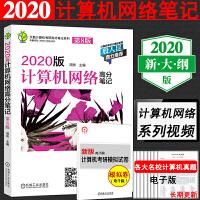 天勤计算机考研2020计算机网络高分笔记 第8版 天勤计算机考研系列2020版 搭配王道计算机考研系列教材机试指南