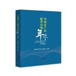 中国农产品批发市场年鉴(2020)