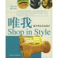 【正版二手书9成新左右】唯我超个性店艺品设计 石磊 上海文化
