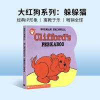 英文原版 大红狗克利弗德系列 Clifford's Peekaboo 大红狗藏猫猫 纸板书 [2-8岁]