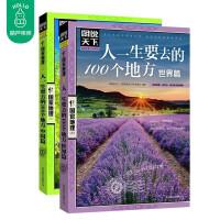 图说天下 人一生要去的100个地方 国家地理系列 中国篇 世界篇 全套共2册 自助旅游指南攻略 说走就走的旅行人生远游