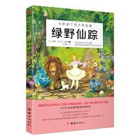 绿野仙踪:写给孩子的文学经典
