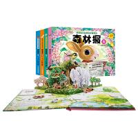 好好玩小自然科学家系列-森林报(套装共4册)