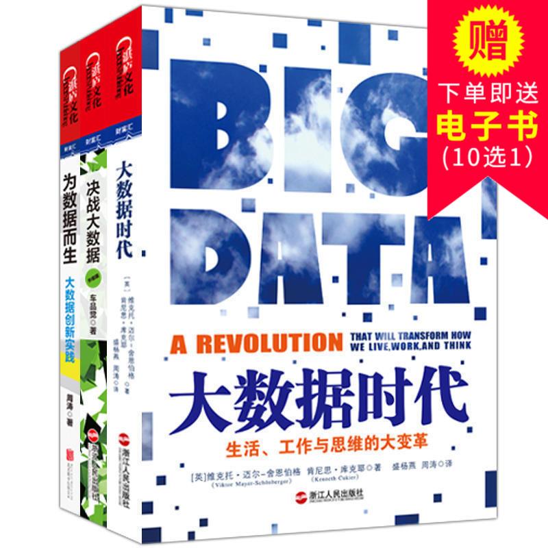现货 大数据时代书系3册 大数据时代(生活工作与思维的大变革)+决战大数据+为数据而生 舍恩伯格著IT管理 计算机管理信息系统 湛庐