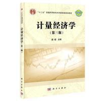 【正版二手书9成新左右】计量经济学 第三版 庞皓 科学出版社9787030407863