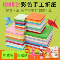 1000张20色彩纸折纸彩色卡纸正方形儿童手工纸玫瑰花千纸鹤幼儿园diy多功能材料中元素大红星空剪纸a4