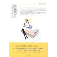 【正版二手书9成新左右】水泥座女人职场公关进阶实录 子非 人民文学出版社