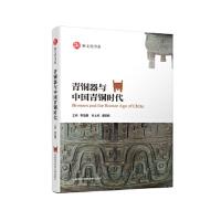 青铜器与中国青铜时代 李伯谦 中国科学技术大学出版社 9787312044434
