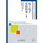 电工电子实验技术(下册),张瑛,人民邮电出版社【质量保障放心购买】
