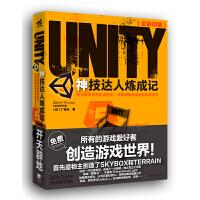 Unity神技达人炼成记――成为游戏世界的造物主:无需编程创造全新游戏世界(全彩印刷)