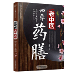 老中�t四季�膳(�h竹)