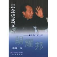 【正版二手书9成新左右】思念依然无尽回忆父亲胡耀邦 满妹 北京出版社